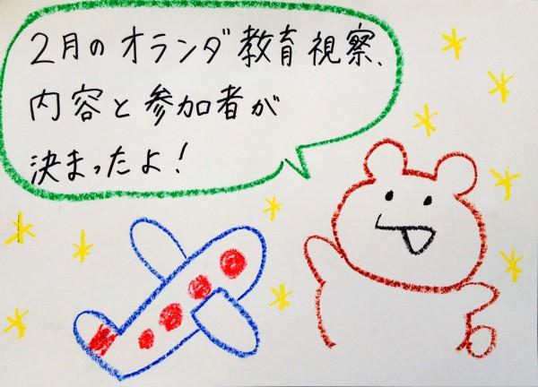 20131226_ブログ写真