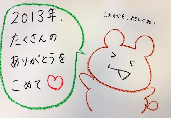 20131231_写真