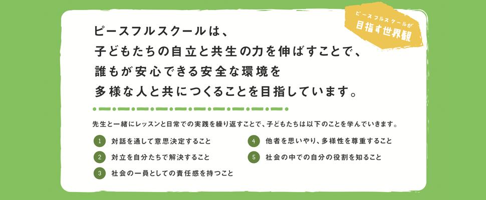 ピースフルスクールプログラム イベント告知 #02