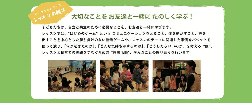 ピースフルスクールプログラム イベント告知 #03