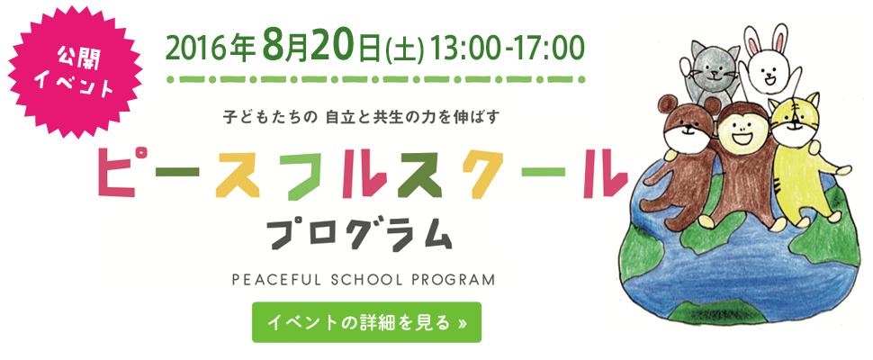 ピースフルスクールプログラム イベント告知 #01